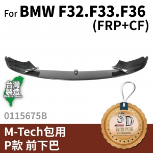 For BMW F32/F33/F36 (M-Tech前保桿用) Performance款 前下巴, FRP+碳纖維