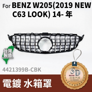 FOR Mercedes BENZ C class W205 14-年 電鍍 水箱罩