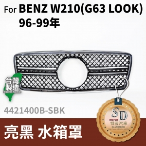 FOR Mercedes BENZ E class W210 96-99年 亮黑 水箱罩