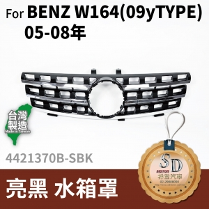 FOR Mercedes BENZ M class W164 05-08年 亮黑 水箱罩
