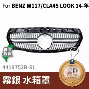 FOR Mercedes BENZ CLA class W117 14-年 霧銀 水箱罩