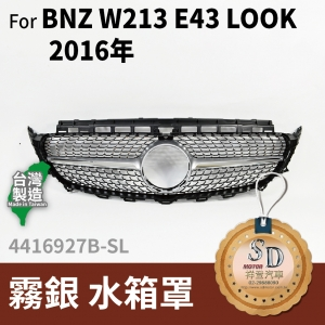FOR Mercedes BENZ E class W213 16-年 霧銀 水箱罩
