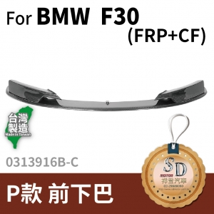 For BMW F30  Performance款 前下巴, FRP+碳纖維