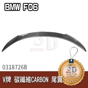For BMW F06  V款  CARBON  碳纖維 尾翼