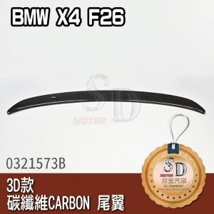 For BMW X4 F26 3D款 碳纖維 CARBON尾翼