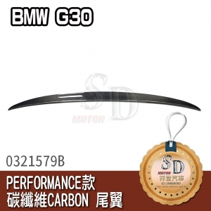 For BMW G30 PERFORMANCE款 碳纖維 CARBON尾翼
