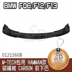 For BMW F06/F12/F13 M-TECH包用 HAMMAN款 碳纖維 CARBON 前下巴