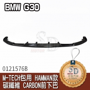 For BMW G30 M-TECH包用 HAMMAN款 碳纖維 CARBON前下巴