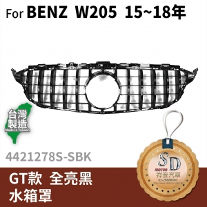 FOR Mercedes BENZ W205 15~18年 GT款 全亮黑 水箱罩