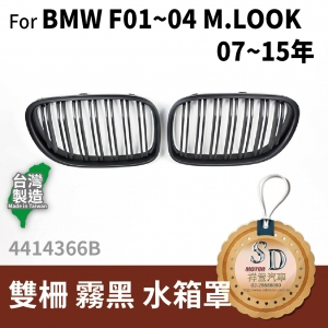 For BMW F01~04(M.Look)07~15 雙柵+霧黑 水箱罩
