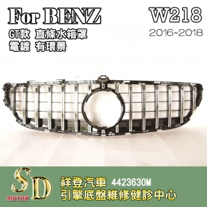 For BENZ W218 水箱罩 鼻頭 16~18 台灣製造CLS